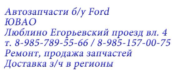 Рулевая рейка Форд Фокус 2